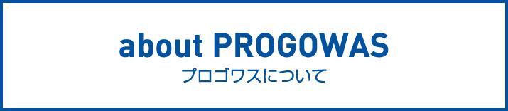 about_progowas_l