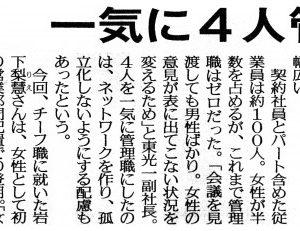 「ダイバーシティの取り組みについて」南日本新聞に掲載されました。