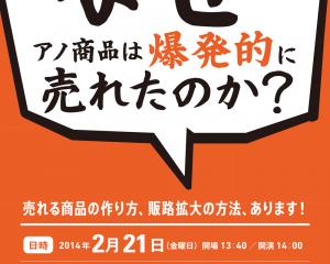 BPO販促セミナー 開催(福岡)