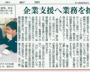 南日本新聞に掲載「企業支援へ業務を拡大」