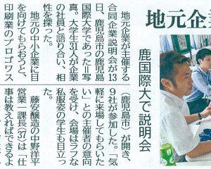 南日本新聞に掲載「地元企業の良さPRー鹿国際大で説明会」