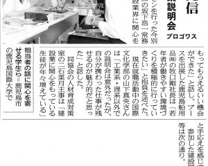 鹿児島建設新聞に掲載「建協など魅力発信ー鹿国大で企業説明会」