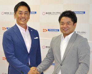 プロゴワス、ドゥ・ハウスと九州の中小企業へのマーケティング支援で業務提携