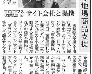 南日本新聞に掲載「サンプル配り地場商品支援」