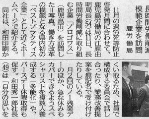 南日本新聞に掲載「長時間労働削減模範企業を訪問ー鹿労働局」