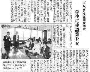 鹿児島建設新聞に掲載「学生に建設業PRープロゴワス企業説明会」