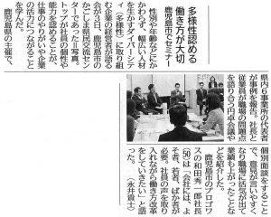南日本新聞に掲載「多様性認める働き方が大切ー鹿児島市でセミナー」