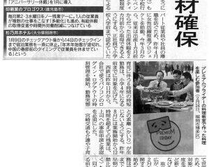 日本経済新聞に掲載「働き方改革で人材確保ー主な働き方の見直しの動き」