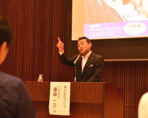 鹿児島県人材マネジメント強化事業<br>第1回 人材マネジメントセミナー スタートアップ講座を開催致しました!