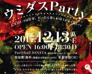 〈PR〉超接近型座談会、12/13開催!
