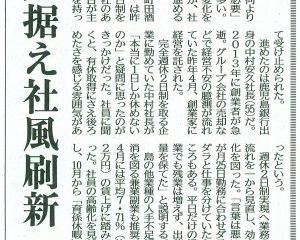 南日本新聞掲載:働き方改革始動ー時代見据え社風刷新