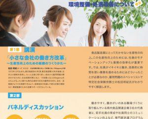 鹿児島県人材マネジメントセミナー(第3回)
