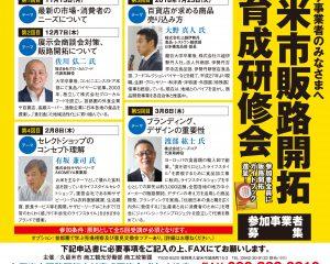「平成29年度久留米市販路開拓人材育成研修会(全5回)」開催のお知らせ