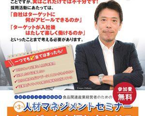 鹿児島県主催『ターゲットを振り向かせる採用活動を学ぶ』セミナー参加者募集!