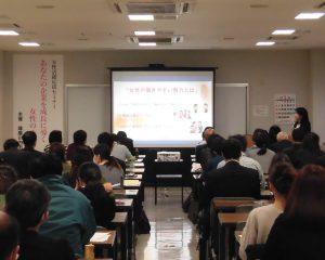 薩摩川内市主催『女性活躍応援セミナー』に弊社スタッフが登壇しました。